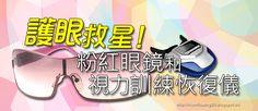 . 2010 - 2012 恩膏引擎全力開動!!: 護眼救星!粉紅眼鏡和視力訓練恢復儀