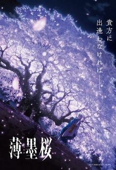 GARO series' theatrical anime Usuzumizakura -Garo- Anime Visual