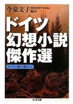 ドイツ幻想小説傑作選 ――ロマン派の森から (ちくま文庫)   今泉 文子 http://www.amazon.co.jp/dp/4480426655/ref=cm_sw_r_pi_dp_lj0mxb10JB23R