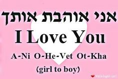 I love you, Hebrew