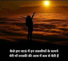 aaj ka vichar Love You Mom Quotes, Remember Quotes, Thoughts In Hindi, Good Thoughts Quotes, Motivational Picture Quotes, Inspirational Quotes, Life Truth Quotes, Suvichar In Hindi, Chanakya Quotes