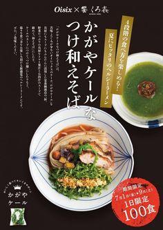 緑のつけ汁で4段階の食べ方饗 くろ㐂もてなしくろきに限定ヘルシーつけ麺が登場