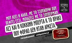 Funny Greek Quotes, Happy, Funny Things, Ser Feliz, Being Happy