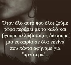 Greek, Words, Quotes, Quotations, Greece, Quote, Shut Up Quotes, Horse