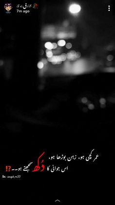 Love Poetry Images, Poetry Pic, Love Romantic Poetry, Poetry Lines, Sufi Poetry, Best Urdu Poetry Images, Quotes Deep Feelings, Poetry Feelings, Hurt Quotes