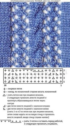 Most current Free of Charge beautiful Knitting Needles Popular Sehr schöne Muster mit Stricknadeln 5 Lace Knitting Stitches, Lace Knitting Patterns, Knitting Charts, Lace Patterns, Easy Knitting, Stitch Patterns, Knitting Needles, Room Baby, Baby Rooms