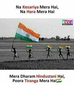 Tricolour my pride . Indian Army Quotes, India Quotes, Soldier Quotes, Indian Army Wallpapers, Indian Independence Day, Indian Constitution, Success Pictures, Shiva Photos, Interesting Facts About World