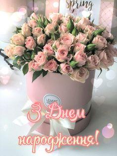 Happy Birthday Girls, Happy Birthday Greetings, Birthday Images, Birthday Cards, Birthday Parties, Different Types Of Flowers, Happy B Day, Happy Anniversary, Diy And Crafts