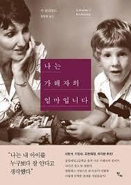 나는 가해자의 엄마입니다/수 클리볼드 - KOREAN BIOG KLEBOLD SUE [Feb 2017]