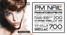 PM Nail @paulmitchellpro http://paulmitchellpro.ru