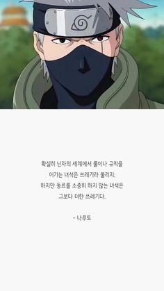 세상을 즐겁게 피키캐스트 Korean Language Learning, Korean Words, Learn To Read, Famous Quotes, Proverbs, Sentences, Poems, Typography, Advice