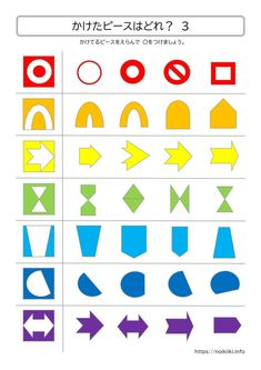 Fun Worksheets For Kids, Math For Kids, Fun Activities For Kids, Preschool Worksheets, Classroom Activities, Preschool Education, Preschool Learning, Learning Activities, Visual Perceptual Activities