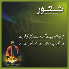 #HaÝÂ Urdu Quotes Islamic, Islamic Inspirational Quotes, Religious Quotes, Islamic Messages, Islamic Dua, Nice Poetry, Love Poetry Urdu, Poetry Quotes, Beautiful Prayers