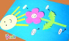 نشاط عن التمثيل الضوئي للاطفال | انشطة علوم لرياض الاطفال - - وسيلة تعليمية عن عملية التمثيل الضوئي في النبات للصف الابتدائي Sewing Projects For Kids, Educational Games, Kids Education, Kindergarten, Preschool, Qoutes, Easy, Kid Sewing Projects, Early Education