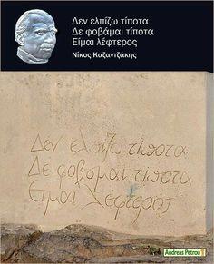 Καζαντζάκης World Icon, Inspiring People, English Quotes, Crete, Literature, Spirituality, Icons, Thoughts, Words