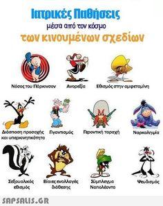 αστειες εικονες με ατακες French Education, French Class, Mind Body Spirit, French Language, The Funny, I Laughed, Laughter, Teaching, Comics