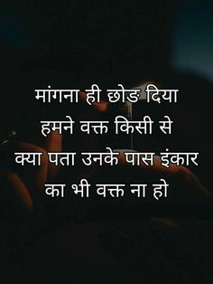 Quotes in hindi, motivational shayari, status quotes, attitude quotes, life Motivational Picture Quotes, Shyari Quotes, Karma Quotes, Hurt Quotes, Good Life Quotes, Motivational Shayari, Status Quotes, Desi Quotes, Qoutes