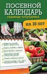 Скачивайте Руслан Герасимов - Посевной календарь садовода-огородника на 10 лет онлайн  и без регистрации!