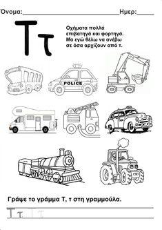 Motor Skills Activities, Youth Activities, Preschool Education, Preschool Worksheets, Preschool Activities, Kindergarten, Transportation Theme, Printable Numbers, Homeschooling