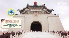 http://chviva.com/ 채널비바와 함께하는 대만여행기!!! 대만여행에 대해서 알려드리겠습니다 대만여행 셋째날 편입니다 ^^ 화산1914 문화 창의 단지 Huashan 1914 Creative Park – 융캉제 Yongkang Street – 국립중정기념당 Chiang ...