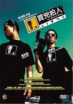 買兇拍人You Shoot, I Shoot (2001) | 彭浩翔