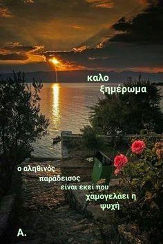 Good Night, Nighty Night, Good Night Wishes