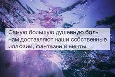 самую большую душевную боль нам доставляют наши собственные иллюзии, фантазии и мечты