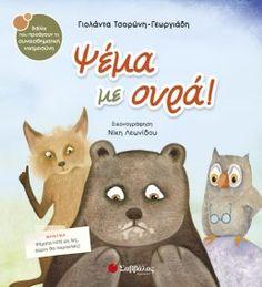 Psema_me_oura_[33866].cdr Baby Vest, Baby Care, Fairy Tales, Kindergarten, Teddy Bear, Toys, School, Animals, Fairies