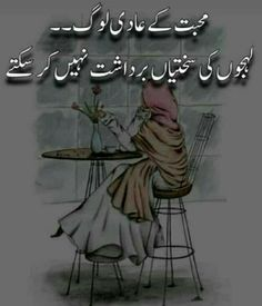 revenge urdu poetry * revenge urdu poetry - revenge poetry in urdu - urdu poetry about revenge Love Quotes In Urdu, True Love Quotes, Islamic Love Quotes, Urdu Quotes, Poetry Quotes, Qoutes, Quotations, Life Quotes, Emotional Poetry