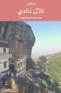 Discover India, Bengaluru: Nandi Hills. Nandi Hills, Historical Sites, Trek, India, Mountains, Blog, Goa India, Bergen, Indie