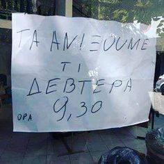 Funny Greek, Funny Memes, Jokes, Funny Photos, True Stories, Lol, Greece, Earth, Image