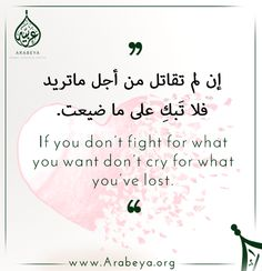 If you don't fight for what you want don't cry for what you've lost