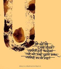 by B G Limaye: Sanskrit Quotes, Sanskrit Words, Calligraphy Alphabet, Caligraphy, Marathi Poems, Motivational Poems, Marathi Calligraphy, Swami Samarth, Lord Krishna Wallpapers
