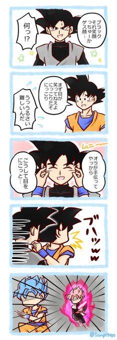 Dragon Ball Z, Dragon Z, Chibi, Son Goku, Super Saiyan, Wattpad, Dbz, Black Goku, Otaku