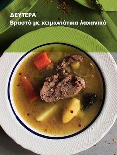 Κάθε Δευτέρα η ομάδα του Olivemagazine.gr σάς δίνει ιδέες για να φτιάξετε το διατροφικό πρόγραμμα της εβδομάδας με τους πιο νόστιμους συνδυασμούς. Pudding, Beef, Desserts, Food, Meat, Tailgate Desserts, Deserts, Custard Pudding, Essen