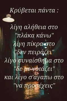 My Life Quotes, Me Quotes, Funny Quotes, Smart Quotes, Clever Quotes, Greece Quotes, Proverbs Quotes, Greek Words, Photo Quotes