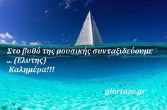 100+- Καλημέρες σε όμορφες εικόνες με λόγια....giortazo.gr - giortazo Good Morning, Beach, Outdoor, Mornings, Poem, Night, Beautiful, Art, Photos