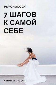 Семь шагов к самой себе: чему я научилась за год – Woman & Delice Motivation Psychology, Life Motivation, Marriage Challenge, Mental Development, Life Rules, Self Discovery, Worlds Of Fun, Self Improvement, Health And Beauty