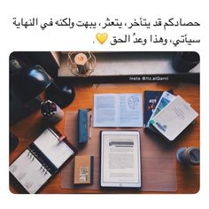 Mixed Feelings Quotes, Mood Quotes, Happy Quotes, Life Quotes, Study Motivation Quotes, Study Quotes, Positive Motivation, Positive Vibes, Islamic Inspirational Quotes