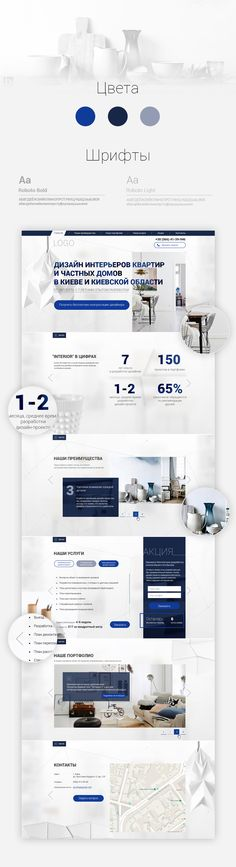 Дизайн лендинга для студии дизайна интерьеров — Работа №2 — Портфолио фрилансера Юлия Горбач (julia_gorbach) — Weblancer.net