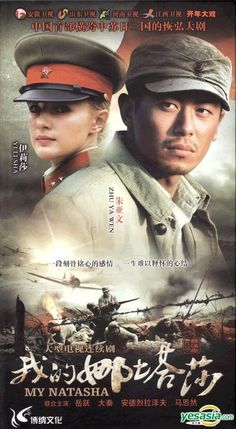 """Chinese drama about the love story between a Chinese man and a Russian woman. It's called """"My Natasha"""". Interracial Asian, Interracial Marriage, Another Love, Love Can, Interacial Couples, Sweet Love Story, Romantic Love Stories, Chinese Man, Asian Men"""