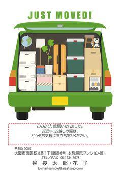 引越し報告ハガキ。様々な荷物を車へ積み込み、いざ新居へ!新生活への期待が膨らむデザインです。