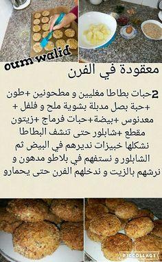 Ramadan Recipes, Sweets Recipes, Cooking Recipes, Mozzarella, My Favorite Food, Favorite Recipes, Algerian Recipes, Algerian Food, Tunisian Food