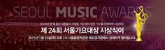 Winners from the '24th Seoul Music Awards' | allkpop