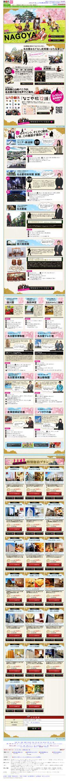 【旅頃】名古屋武将隊2011春 和風 ベージュ ピンク 春 http://travel.rakuten.co.jp/movement/aichi/201103/