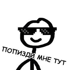 Hello Memes, Happy Memes, Russian Memes, Bullet Journal Books, Fun Live, Disney Phone Wallpaper, Meme Pictures, Insta Photo Ideas, Mood Pics