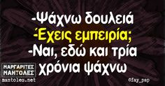 Stupid Funny Memes, The Funny, Funny Stuff, Funny Greek Quotes, Funny Quotes, Free Therapy, Greeks, Laughing, Best Quotes