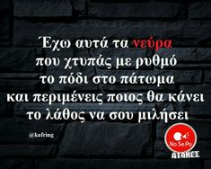 Very Funny Images, Greek Quotes, Just Kidding, Sarcasm, Just In Case, Haha, Funny Quotes, Humor, Sayings