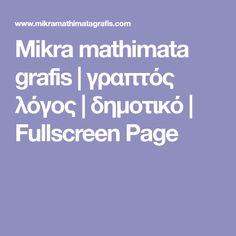 Μikra mathimata grafis   γραπτός λόγος   δημοτικό   Fullscreen Page