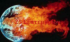 ΣΗΜΑΝΤΙΚΑ      NEA: 25η Σεπτεμβρίου. Είναι το τέλος ή μια νέα αρχή